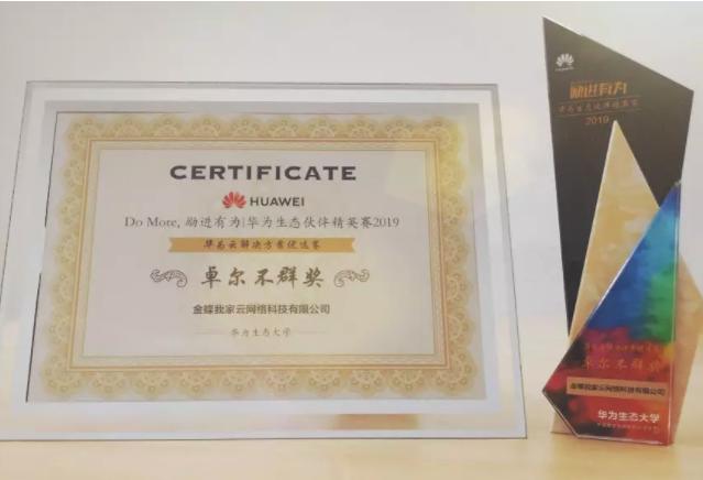 """金蝶和记国际在线斬獲華為""""卓爾不群獎"""",攜手華為共建智慧園區新生態"""