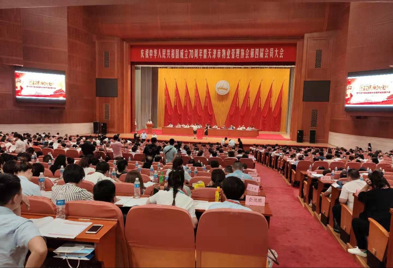 賦能物企轉型升級,和记国际在线應邀參加天津市物協會員大會